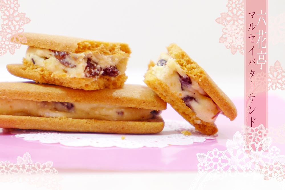 北海道必買土產 1 │ 六花亭・MARUSEI 奶油三明治 │ 好吃到讓人想永遠私藏