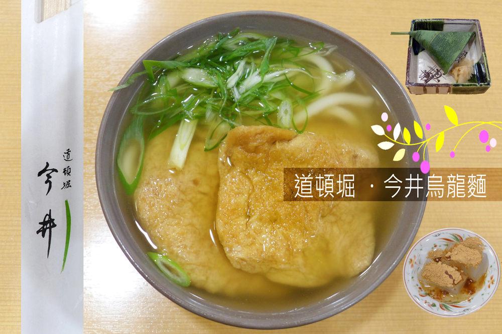 大阪美食  │  頓頓堀・今井  │  豆皮烏龍麵