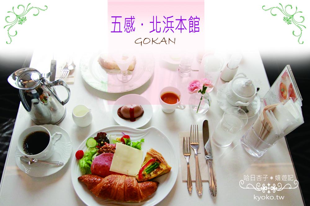 大阪美食  │  GOKAN・五感北浜本館沙龍,美味早餐&甜點推薦