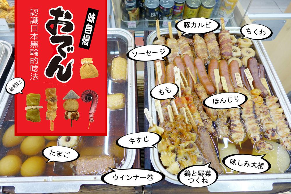 觀光日語   │   おでん・日本黑輪單字的唸法   │  美食篇(3)