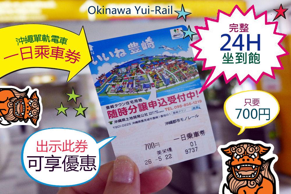 沖繩自由行必買 │ 單軌電車・一日乘車券(700日圓24H坐到飽)