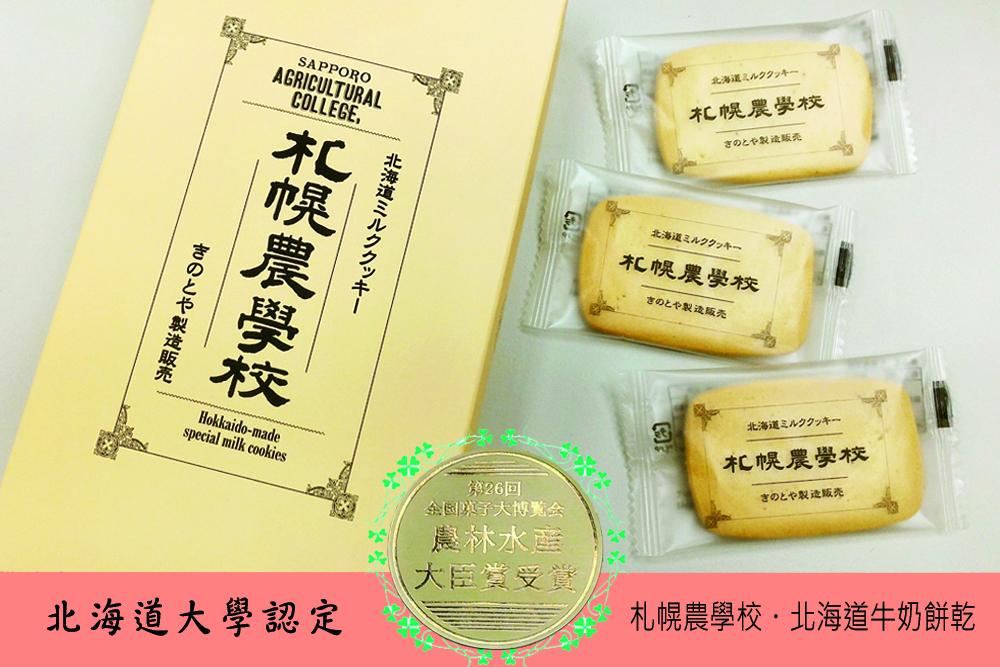 北海道必買土產  2 │ 札幌農學校・北海道牛奶餅乾