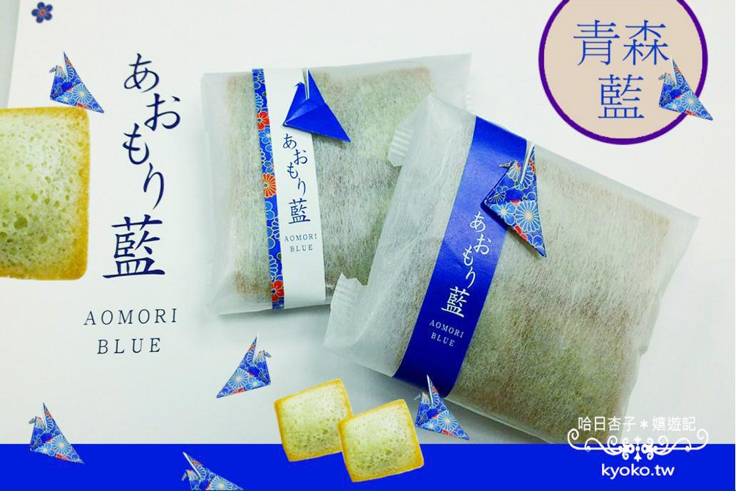青森土產推薦 | 青森藍・  費南雪蛋糕