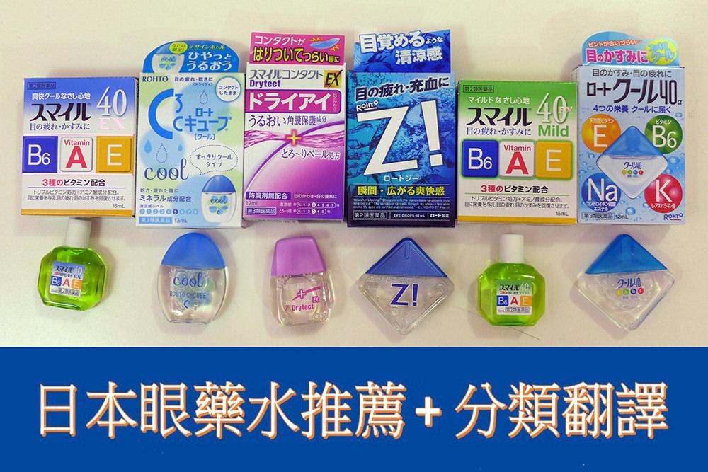 日本藥妝必買 | 日本眼藥水推薦 + 分類翻譯