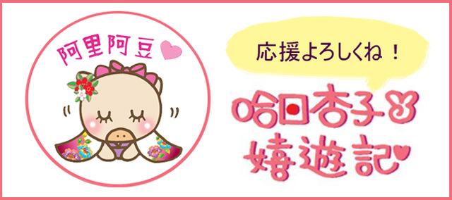 哈日杏子嬉遊記