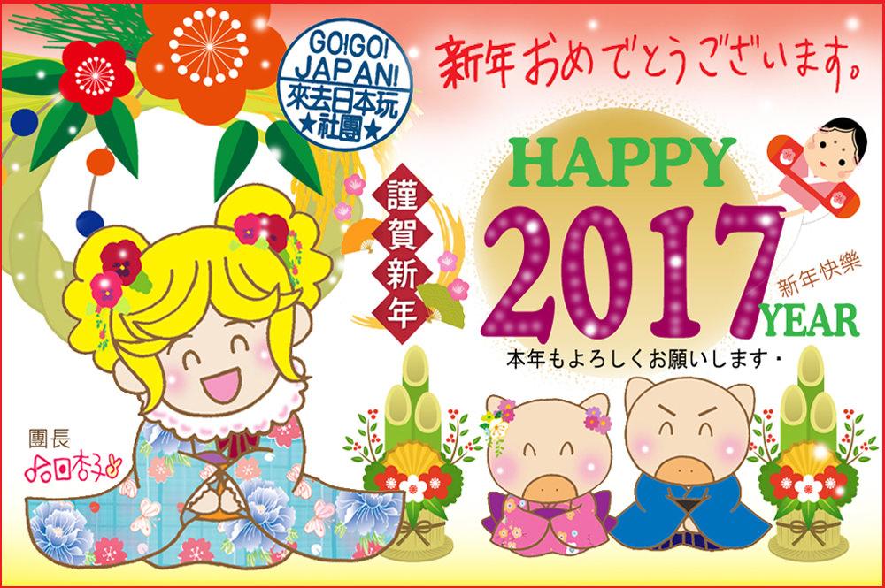 HAPPY NEW YEAR!哈日杏子祝大家2017新年快樂!