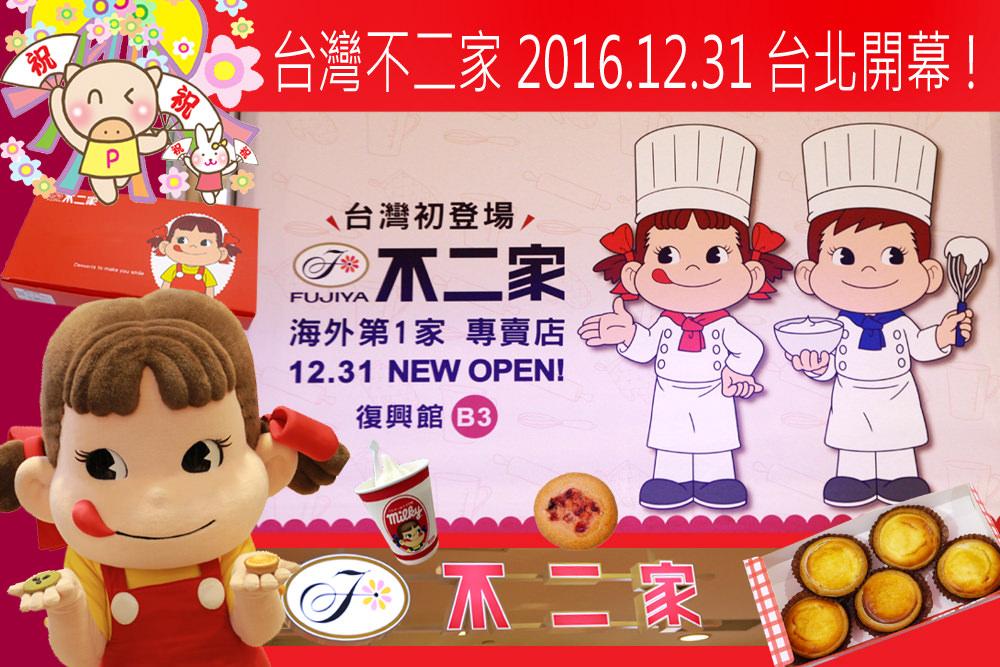 不二家 PEKO | 台灣不二家・2016年12月31日在台北開幕囉・台北SOGO復興館B3