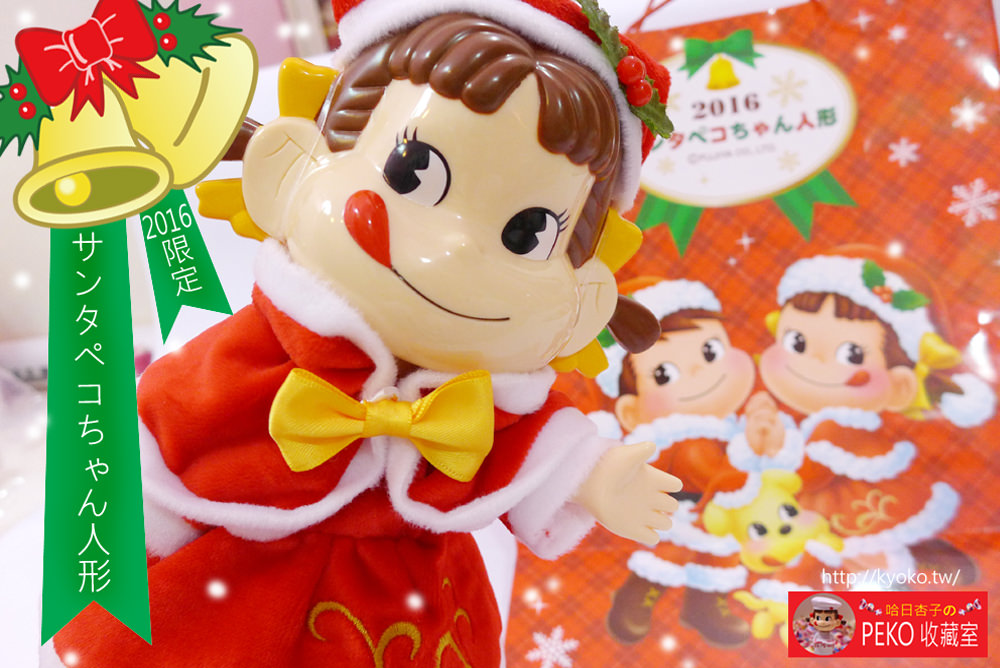 PEKO  │  聖誕 PEKO 娃娃・2016| (收藏娃娃系列4)