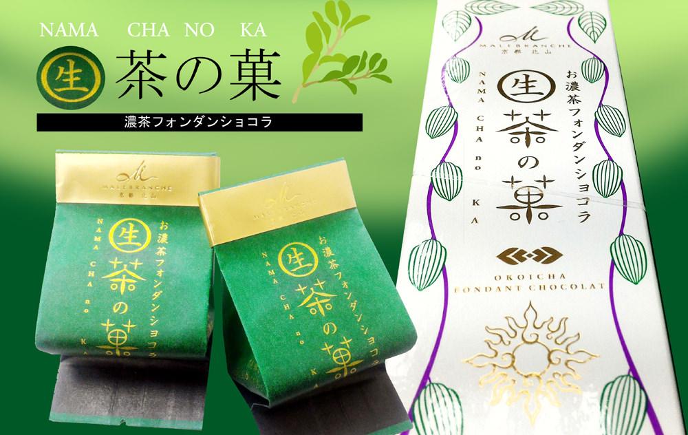 京都土產  │  生茶の菓・濃茶熔岩巧克力蛋糕