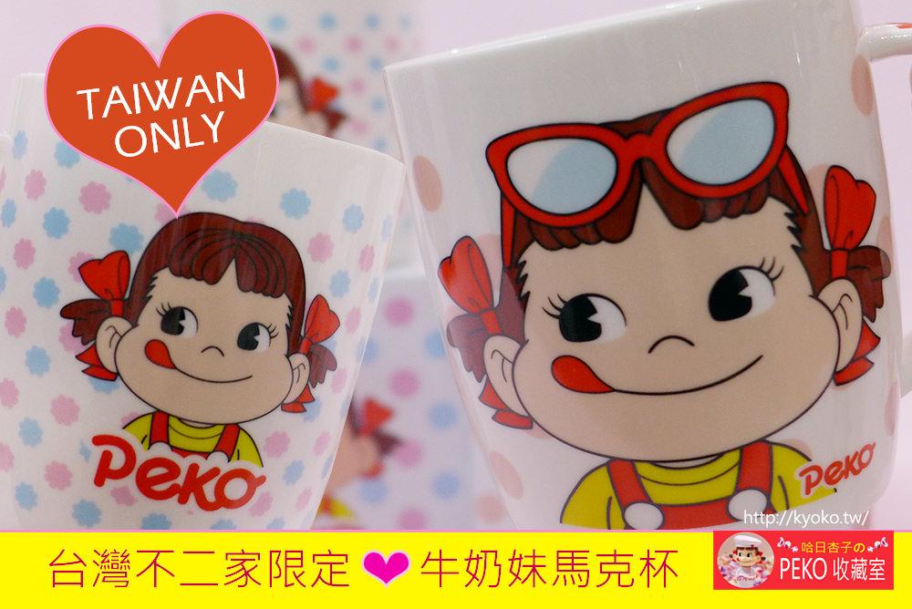 不二家 PEKO | 2017年台灣不二家限定・PEKO CHEN 馬克杯 |  (雜貨小物類2)