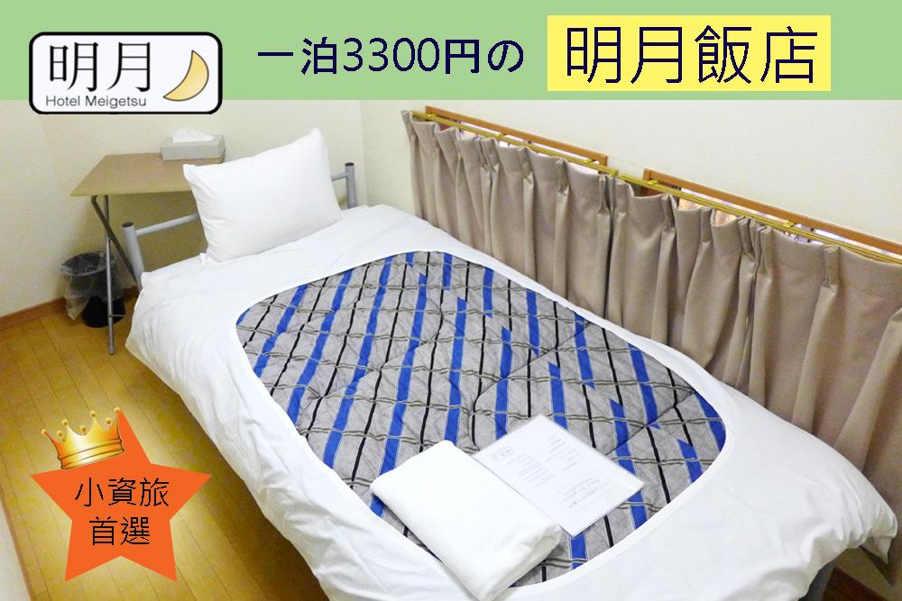 東京住宿-6   │  明月飯店 ・Hotel Meigetsu