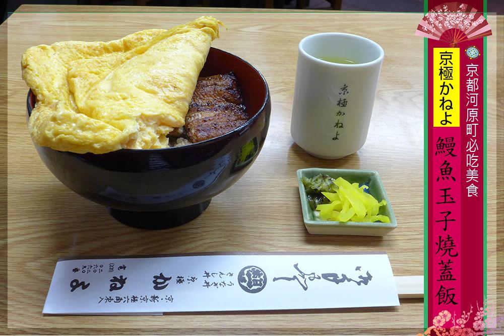 京都必吃美食  |  京極 KANEYO・鰻魚玉子燒蓋飯