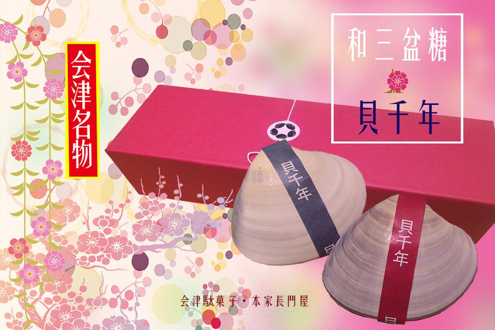 會津土產|和三盆糖・貝千年