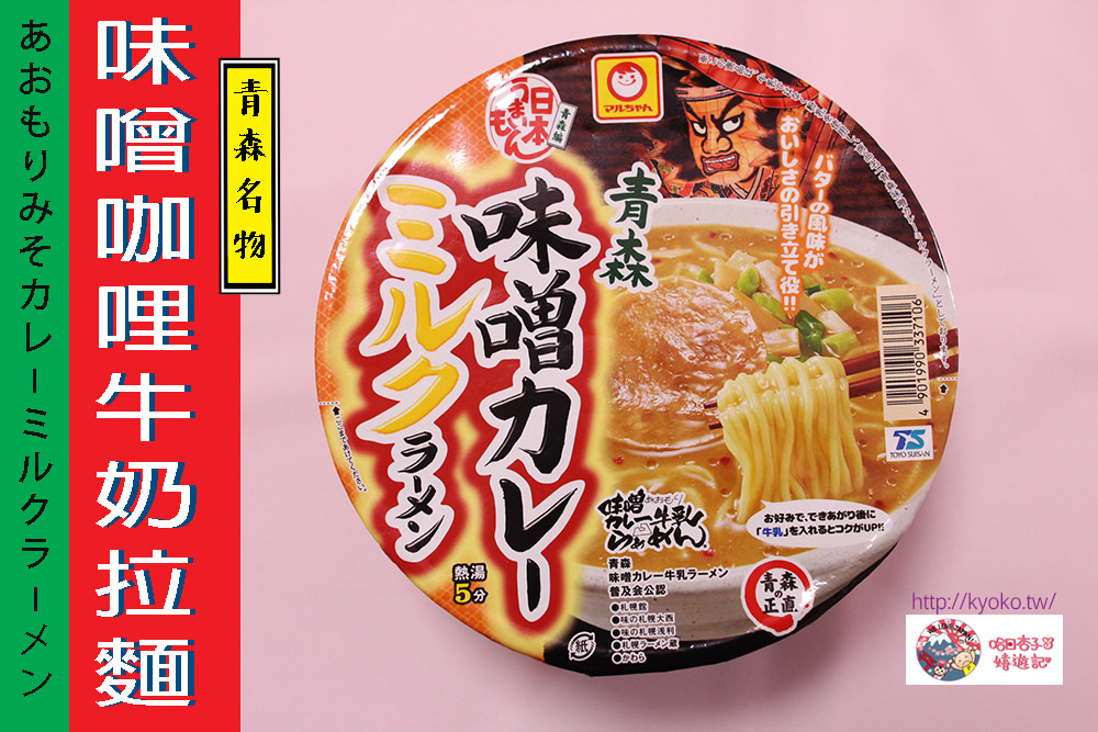 青森名物 │ 味噌咖哩牛奶拉麵・泡麵試吃記