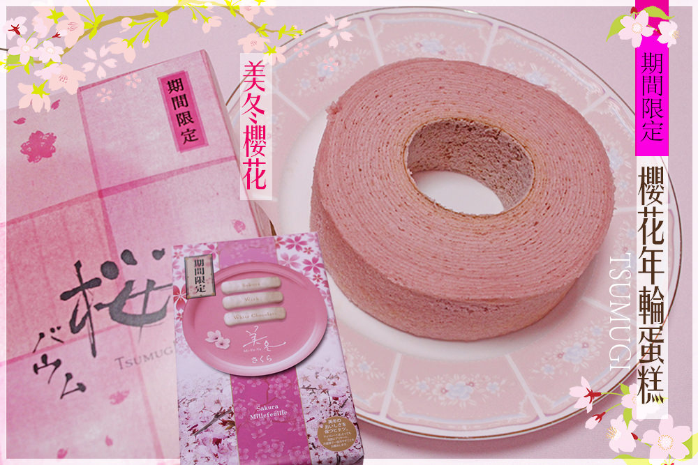 北海道土產 | TSUMUGI 櫻花年輪蛋糕・美冬櫻花巧克力餅乾