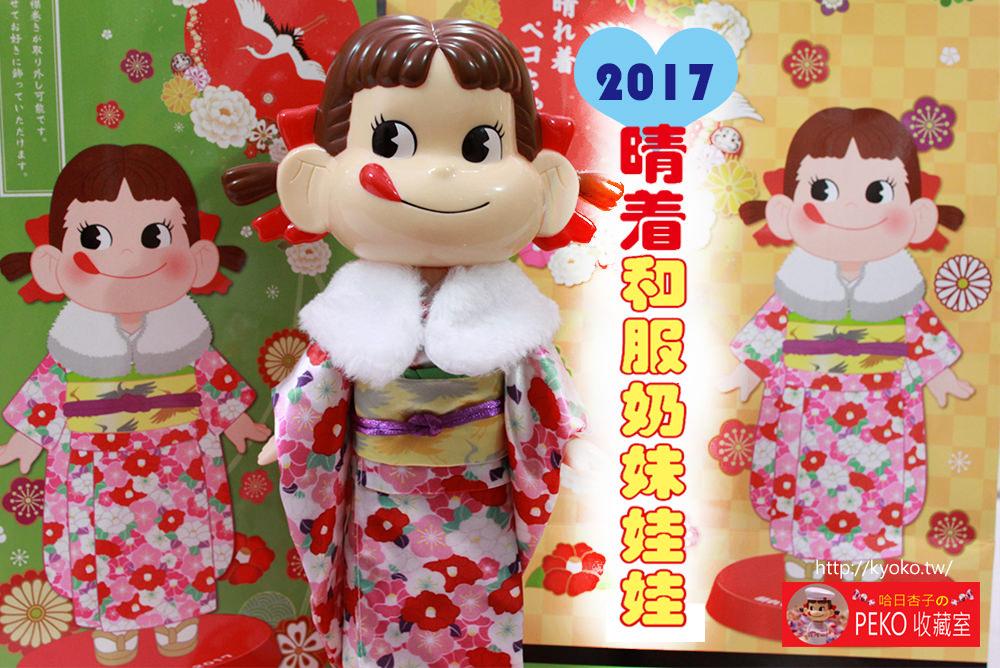 不二家 PEKO | 2017年・和服PEKO娃娃 |(收藏娃娃系列7)