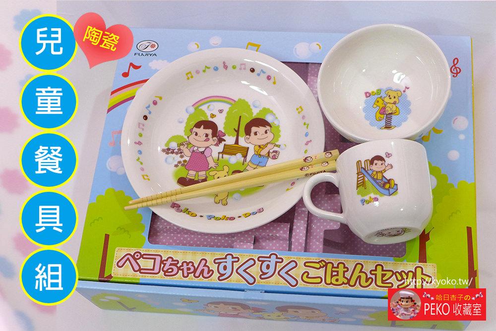 不二家 PEKO  | 2012年PEKO&POKO陶瓷兒童餐具組 |(雜貨小物類6)