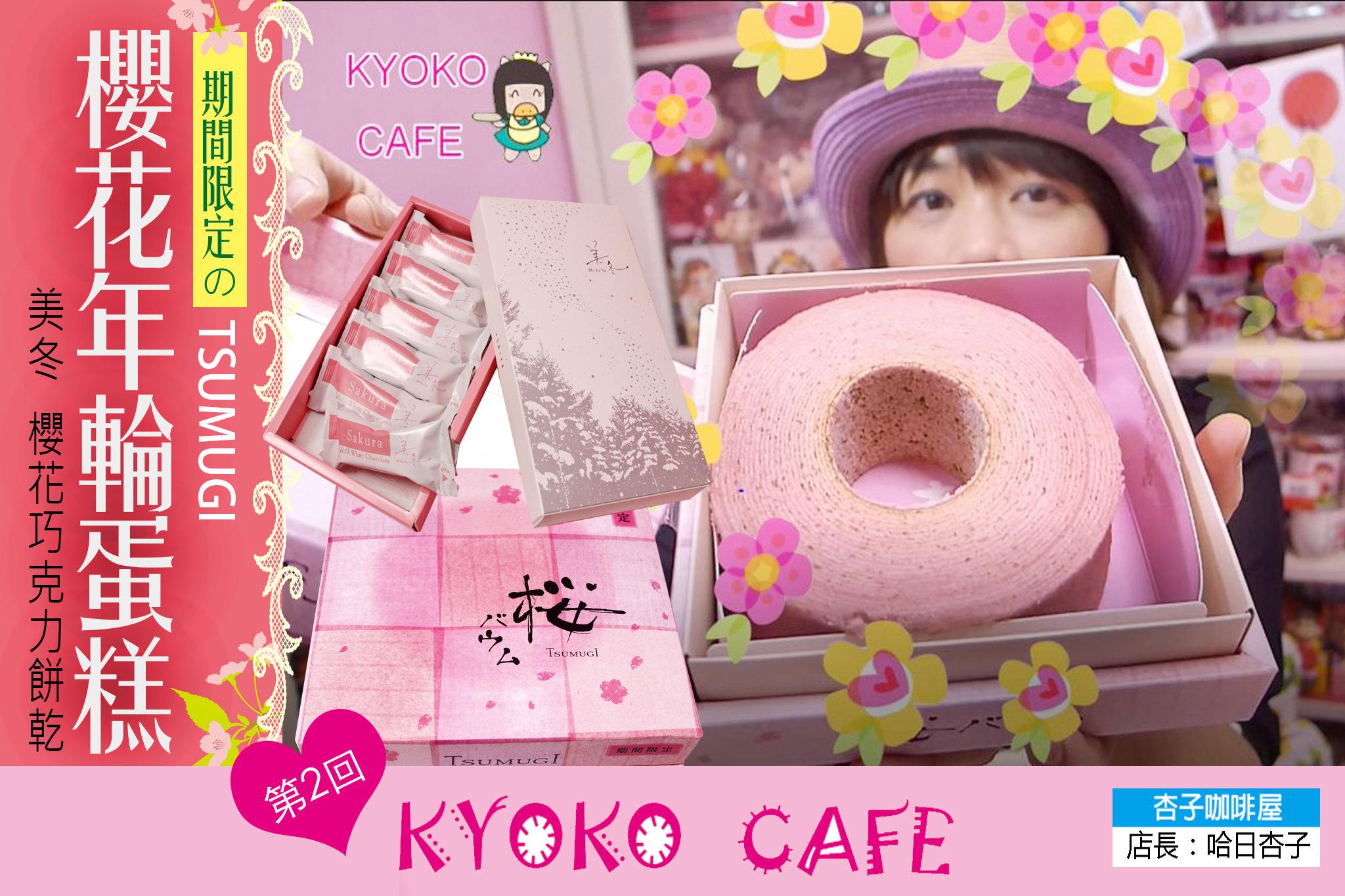 櫻花甜點   春季限定*TSUMUGI 櫻花年輪蛋糕&美冬櫻花巧克力