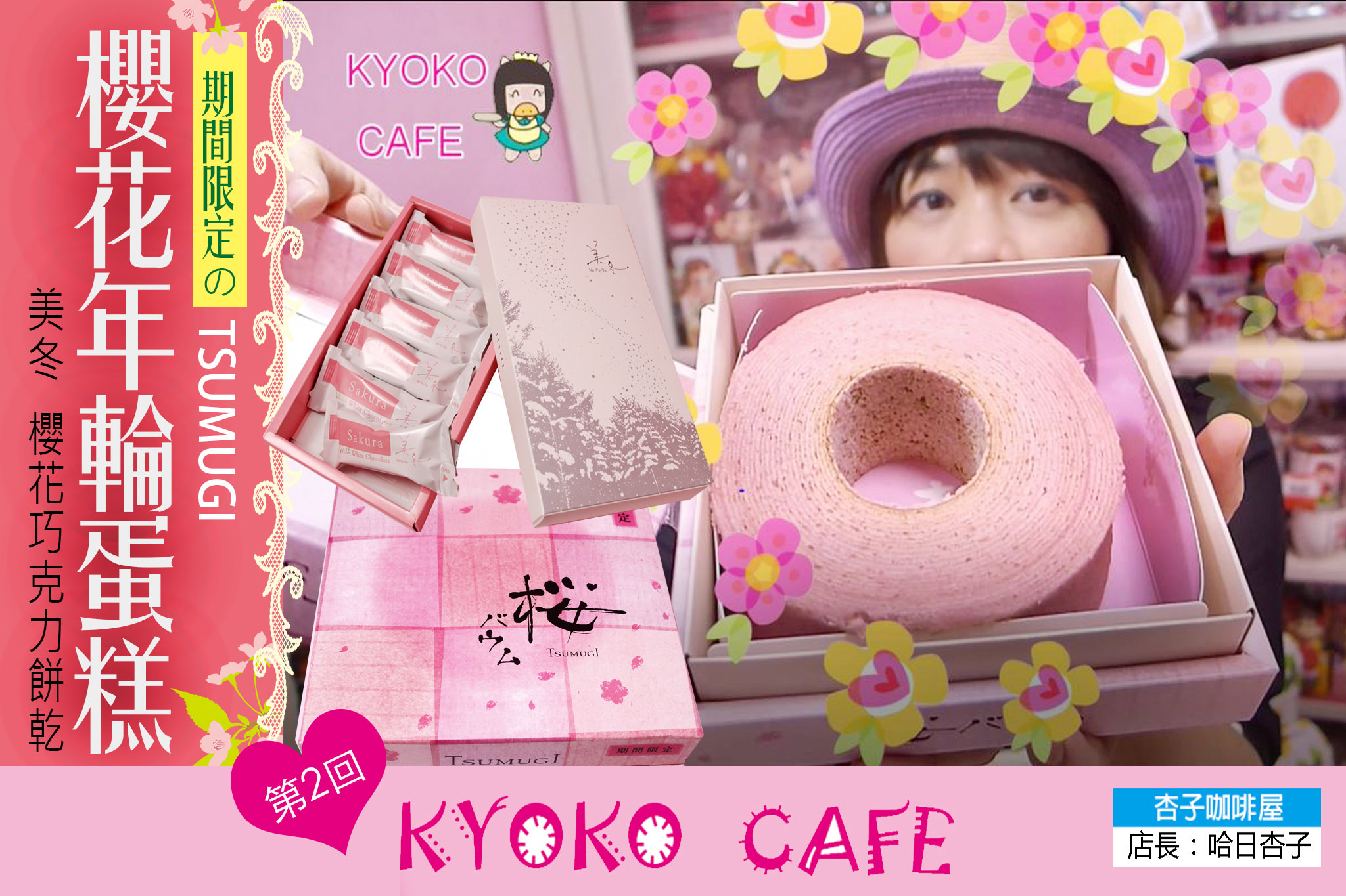 【KYOKO   CAFE】 第2回|春季限定*TSUMUGI 櫻花年輪蛋糕&美冬櫻花巧克力