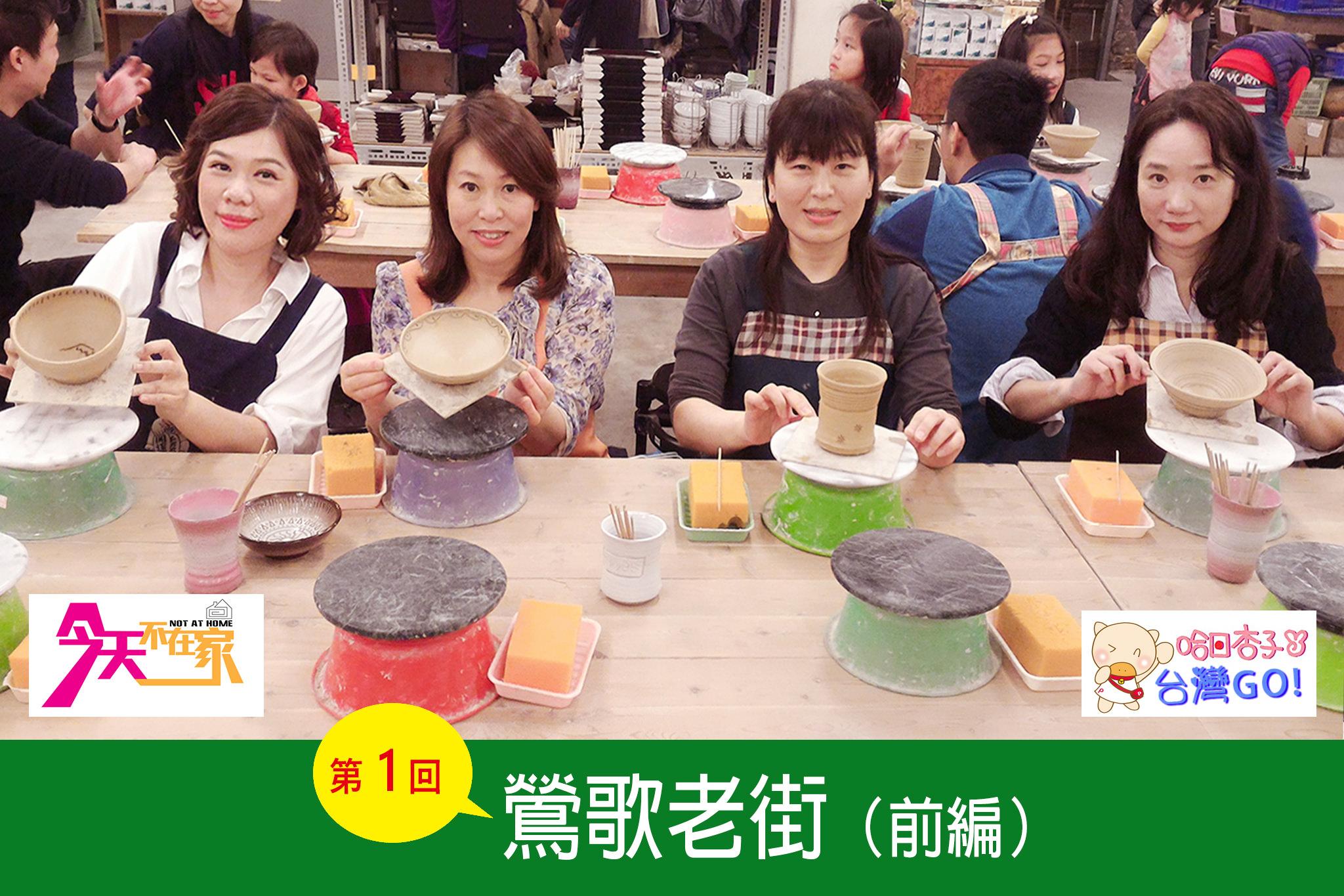【哈日杏子*台灣GO】第1回・鶯歌老街 (前篇) | 陶芸体験にチャレンジ!