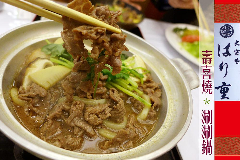 大阪心齋橋美食  |  HARI 重・壽喜燒・涮涮鍋|百年老店的美味