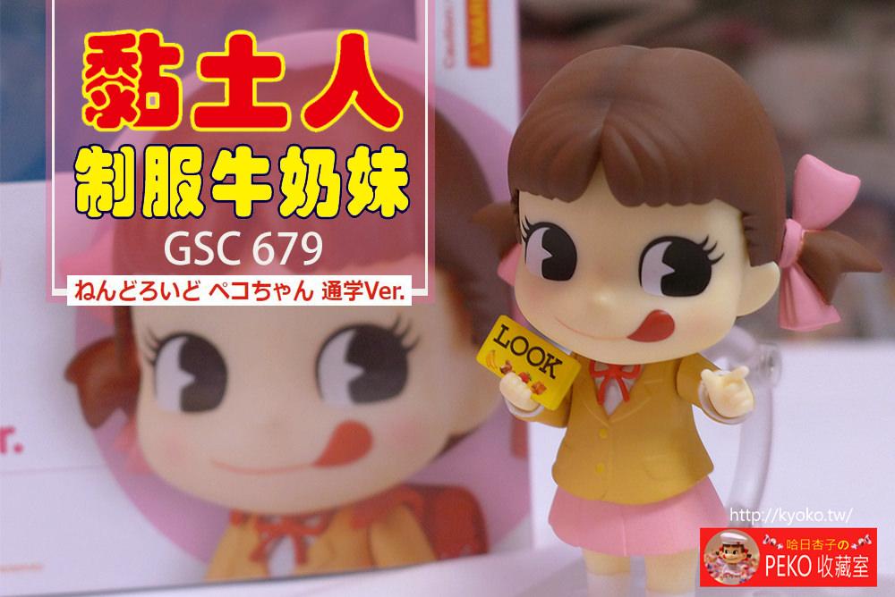 不二家PEKO  │  2017年・ PEKO School Ver.  │ 黏土人・牛奶妹制服公仔 | (收藏娃娃系列9)
