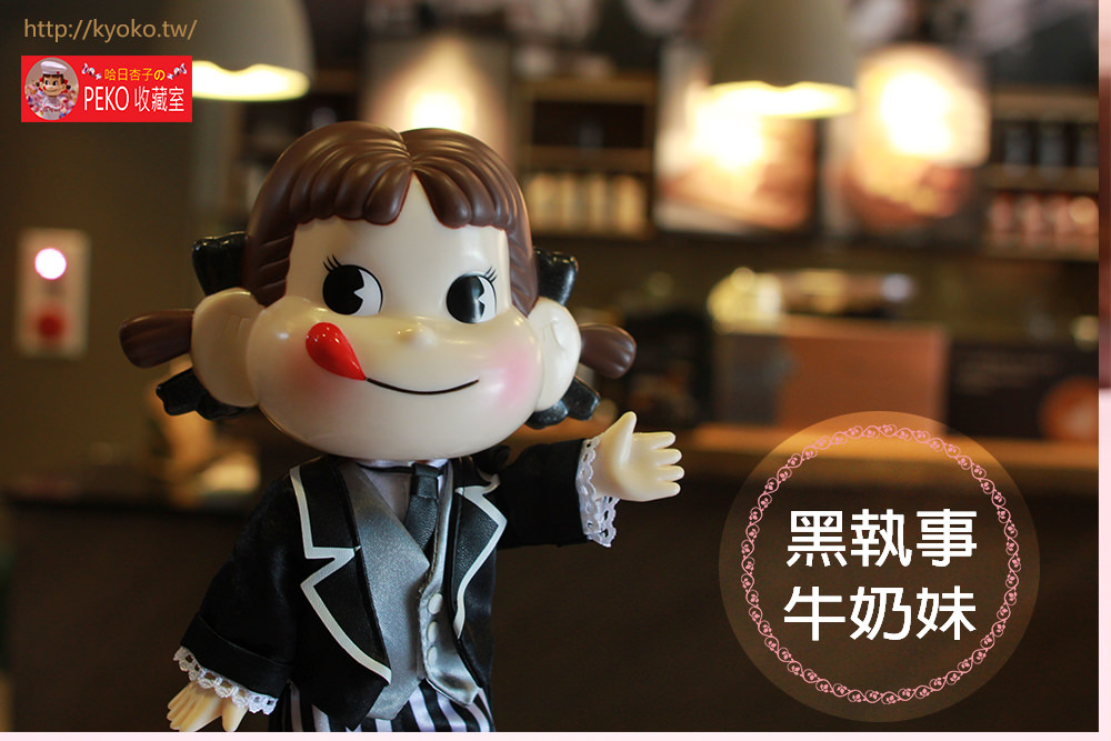 不二家 PEKO  │  2017 年・Peko Doll ・黑執事牛奶妹娃娃   │  (收藏娃娃系列10)
