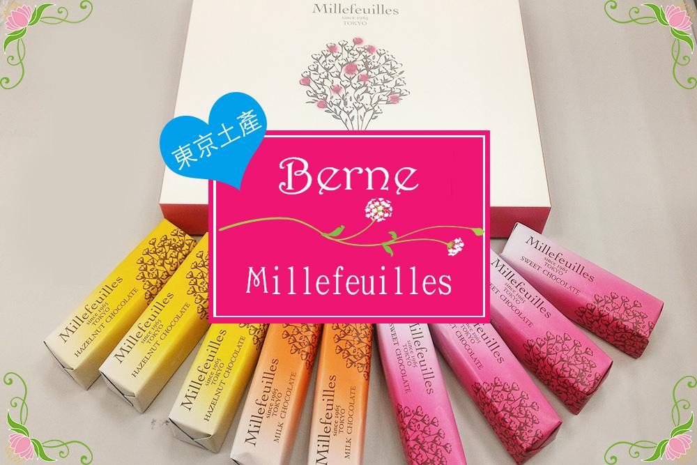 東京必買土產 -6 |Berne  Millefuilles・巧克力千層派 | 1968年以來讓甜食控感動的震撼美味