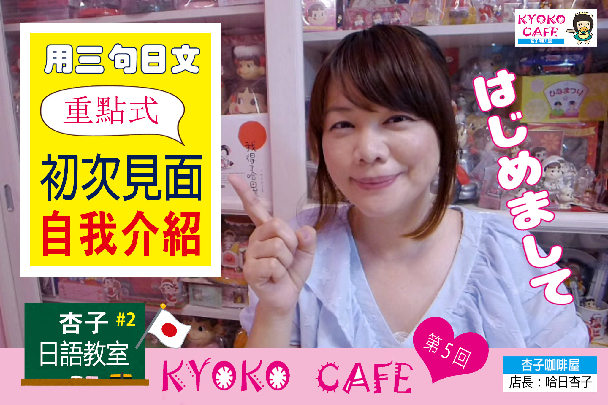 觀光日語 | 用日文跟初次見面的人打招呼與自我介紹・三句型