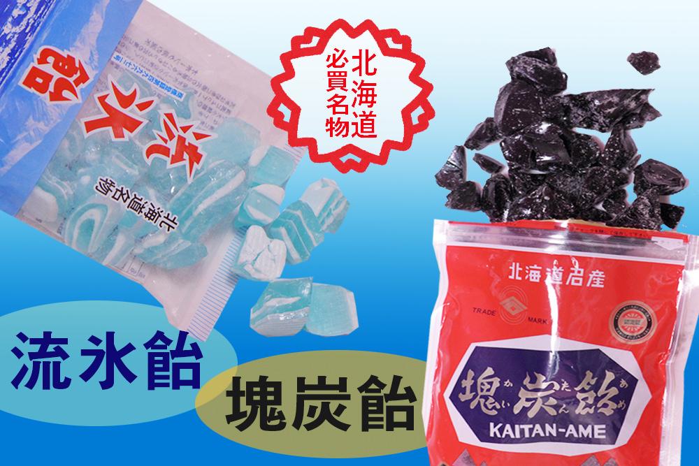 北海道必買土產 6 | 北海道名物・流冰飴 |塊炭飴 | 逼真度超高、讓你一吃永難忘