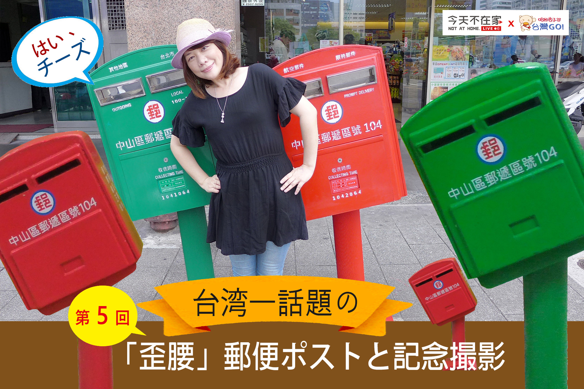 【哈日杏子*台灣GO】第 5 回 |歪腰郵筒・台湾一話題の郵便ポストと記念撮影