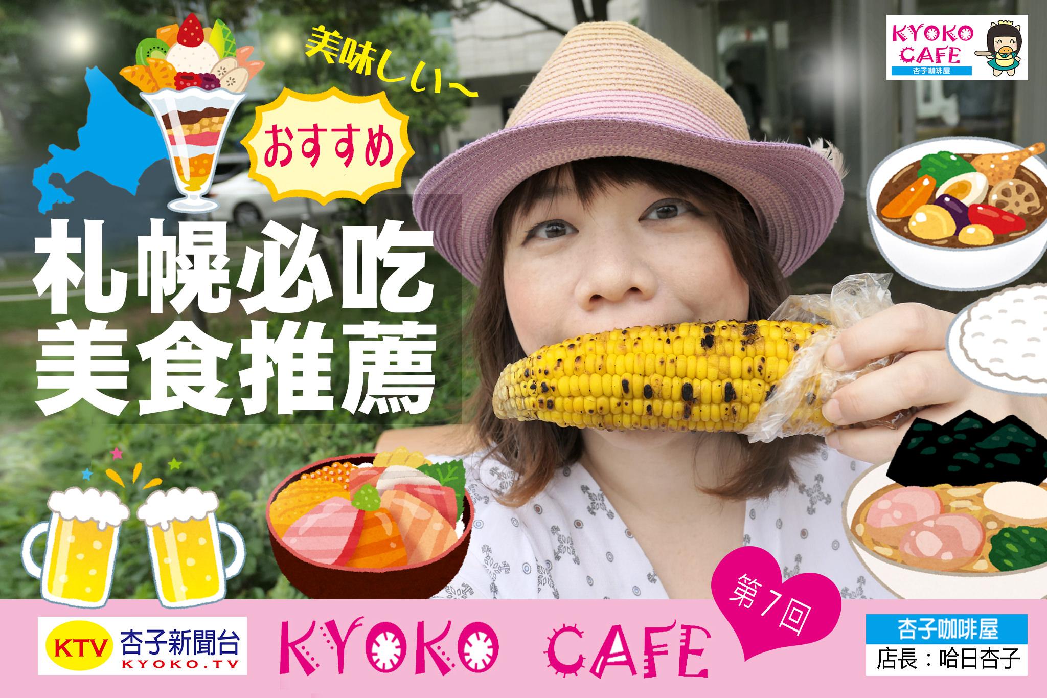 【KYOKO CAFE】第7回|札幌必吃美食推薦<杏子新聞台1>