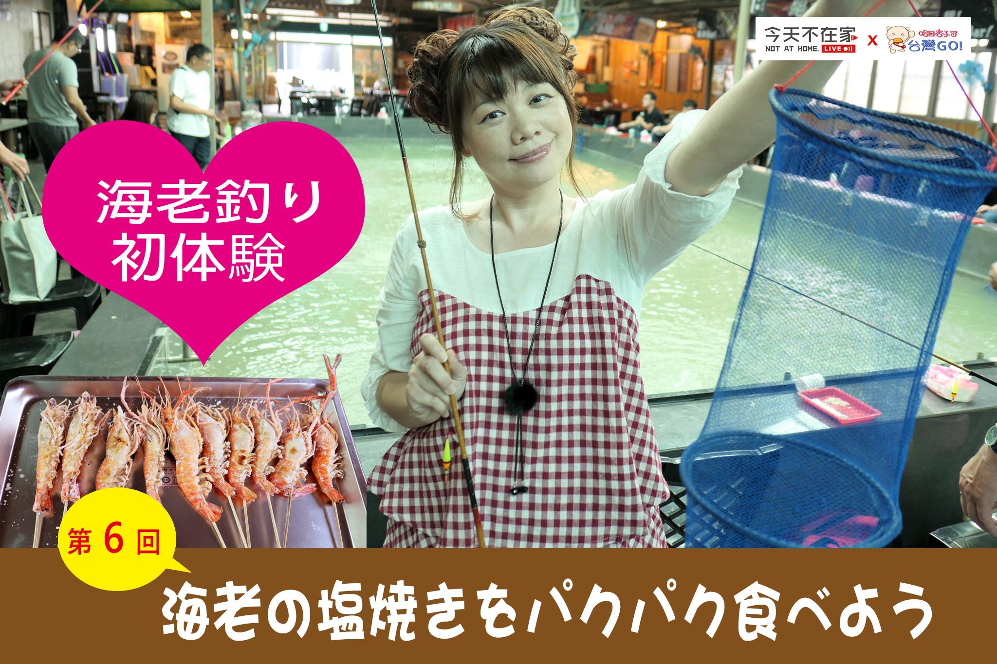 【哈日杏子*台灣GO】第6回・海老釣り初体験*海老の塩焼きをパクパク食べよう