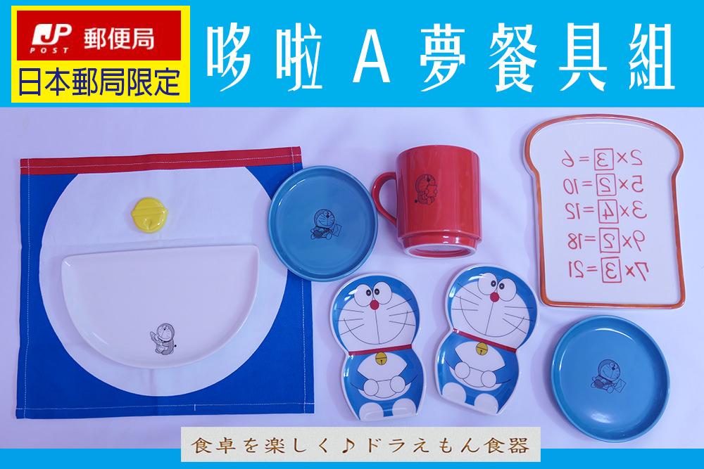日本郵局限定 | 2017 哆啦A夢餐具組 | 網路秒殺的人氣夢幻商品・入手困難度200%