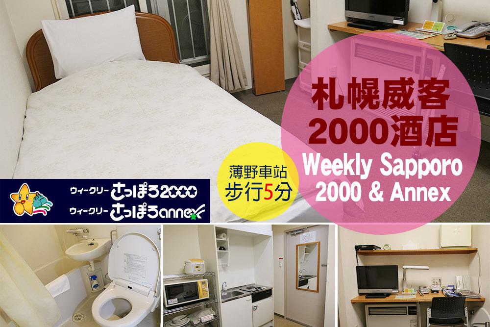 札幌住宿|札幌威客2000酒店 ・Weekly Sapporo 2000 & Annex |住客滿意度超高的平價出租公寓
