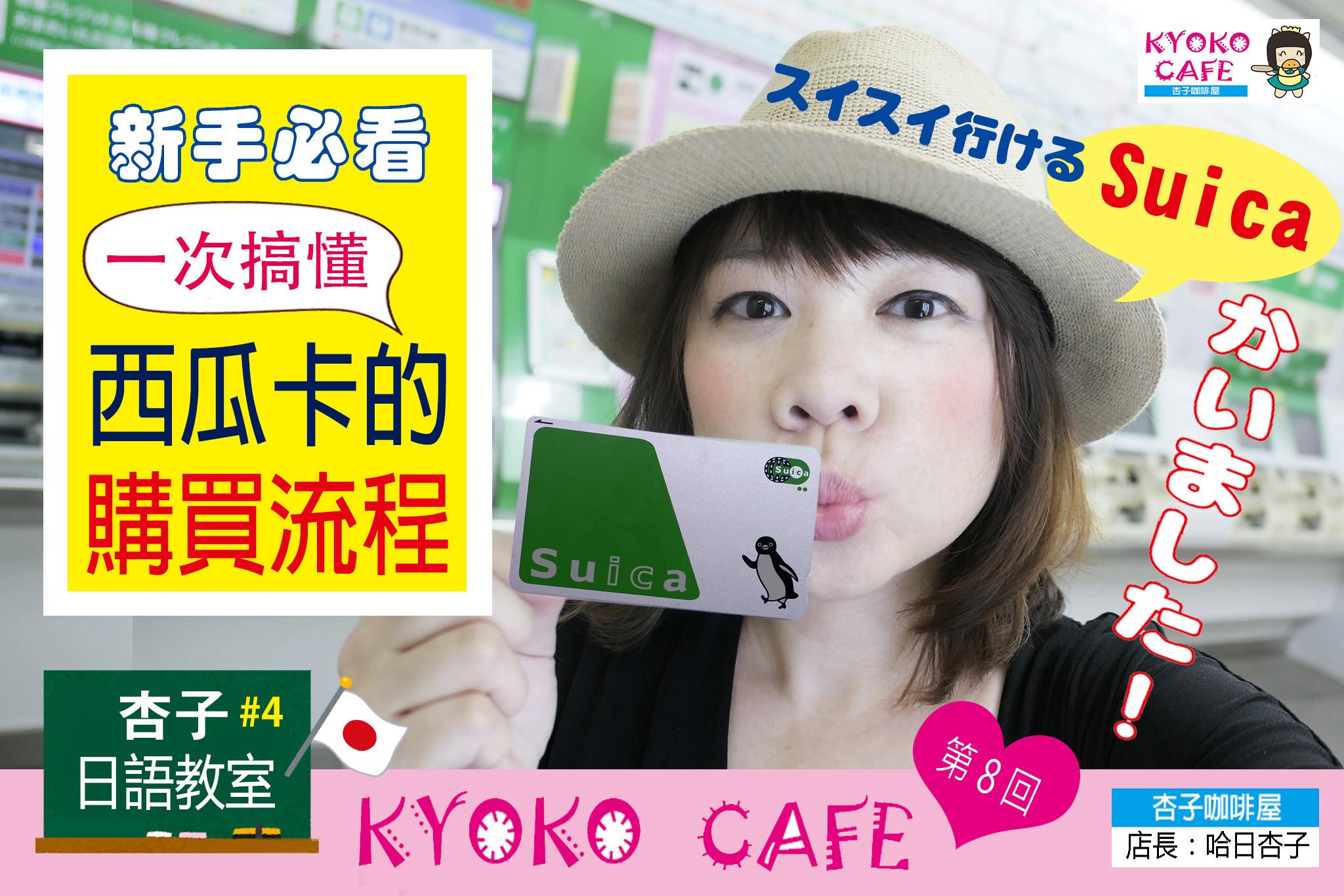 東京自助旅行新手必看 | 一次搞懂西瓜卡的購買流程&售票機上的日文單字