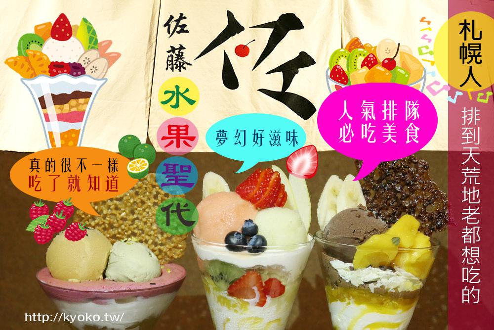 札幌美食 | 佐藤水果聖代・札幌人排到天荒地老也要吃的結束甜點