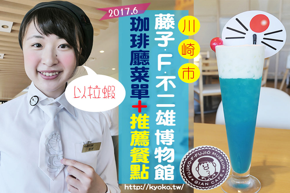 藤子・F・不二雄博物館   咖啡廳菜單翻譯+推薦餐點(2017年6月採訪)