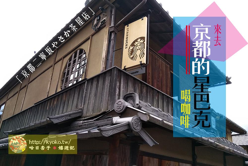 京都自由行  星巴克京都二寧坂YASAKA茶屋店・百年建築+榻榻米=新和風咖啡廳誕生