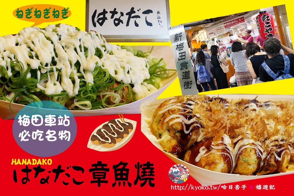 大阪梅田車站美食    Hanadako章魚燒・新梅田食街道人氣排隊美食
