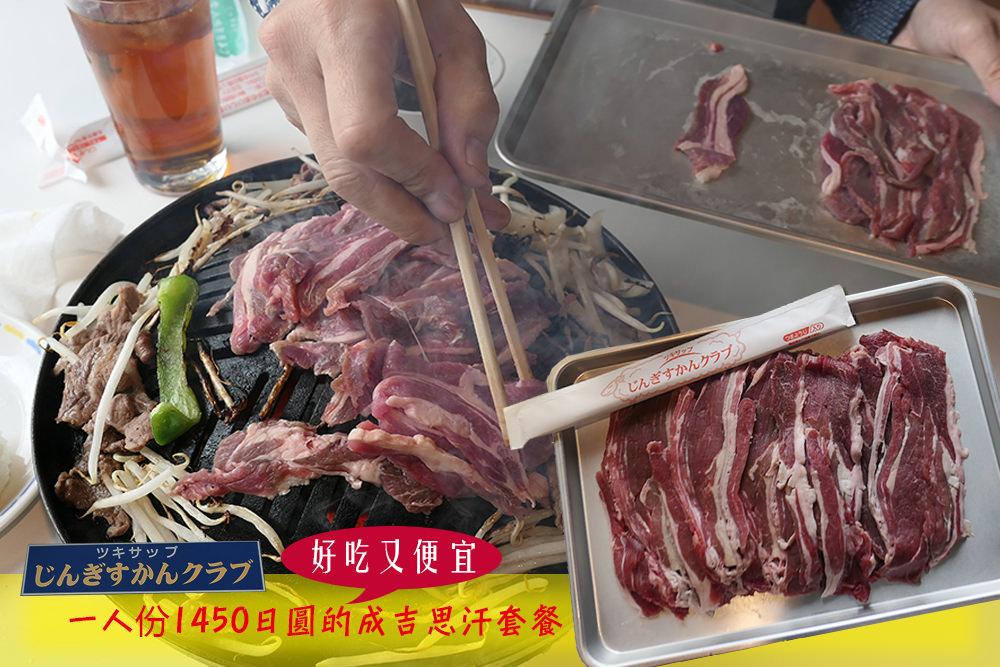 札幌美食|成吉思汗・烤羊肉・月寒成吉思汗俱樂部|在地人都來這裡吃・一人份1600日圓・文內附有菜單翻譯