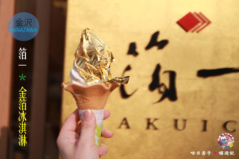 金澤美食| 箔一 ・金箔霜淇淋・兼六園店