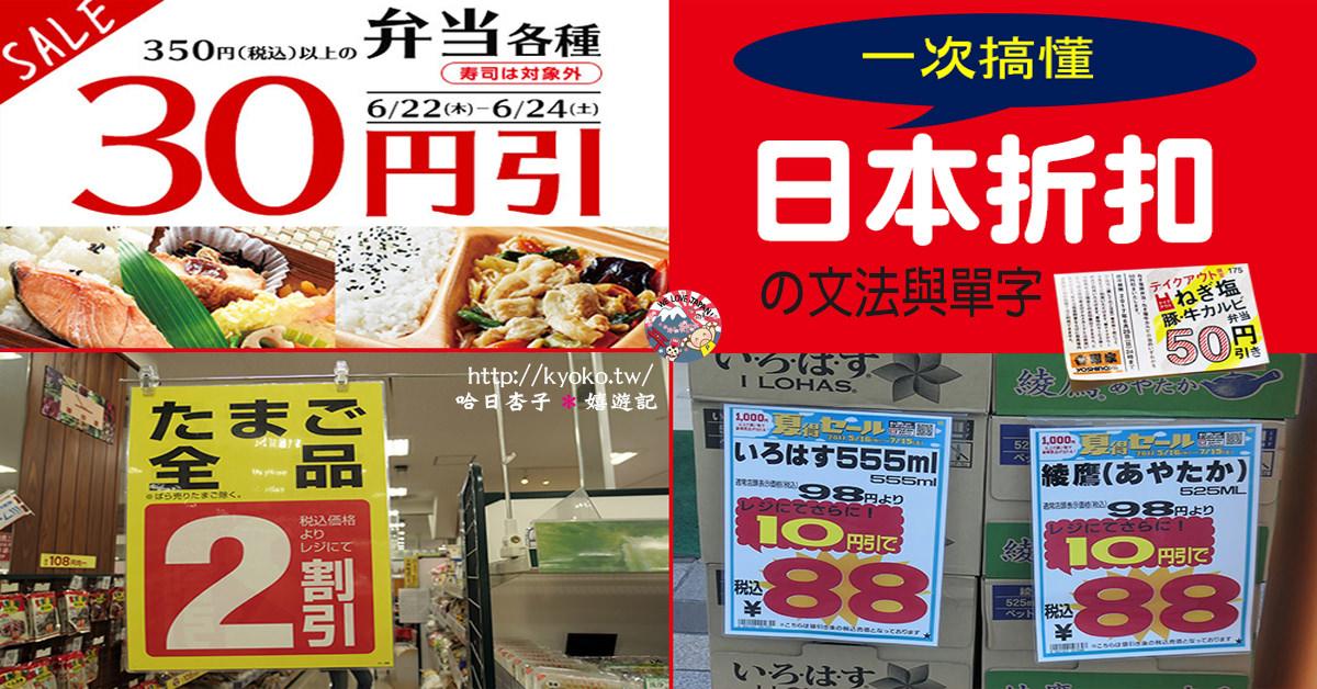 觀光日語|一次搞懂日本折扣的文法與單字・割引・クーポン・引き・お買い得 |(購物篇2)