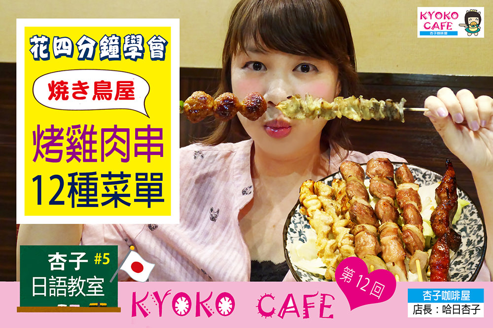 觀光日語 | 日本烤雞肉串的12種菜單・福岡篇 | <杏子日語教室>5