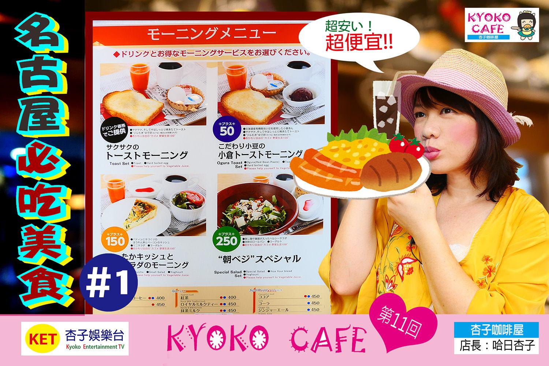 名古屋必吃美食(1)|點飲料就送餐點、超划算的【名古屋早餐套餐】與在地人才知道的【850日圓鰻魚蓋飯三吃】