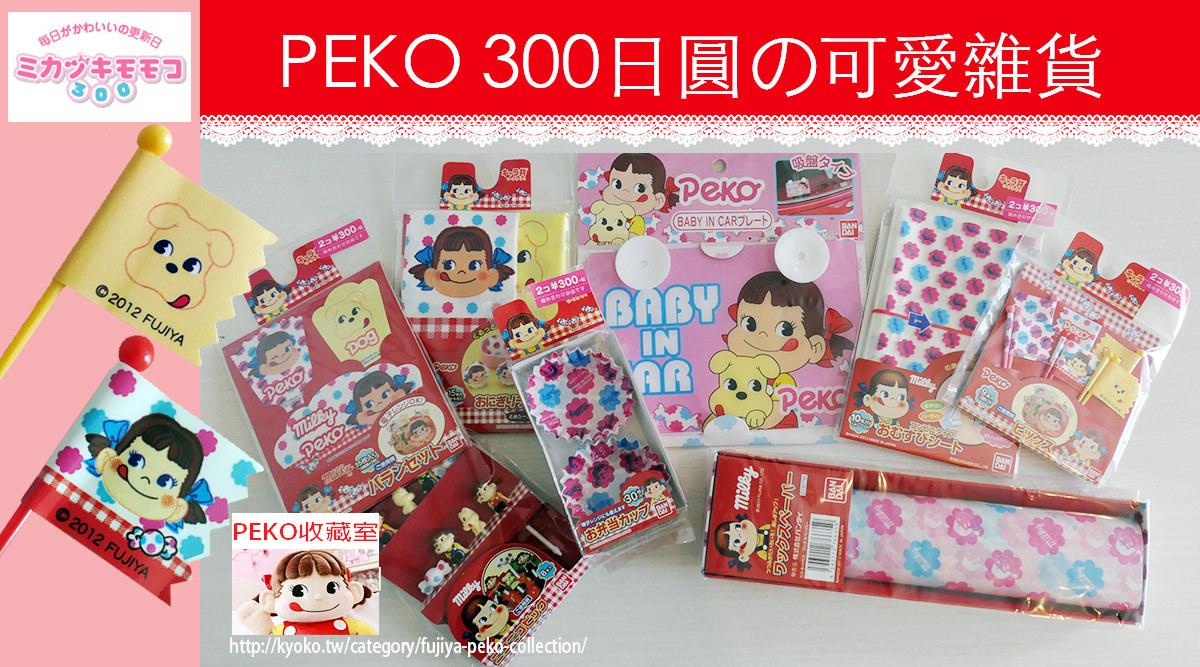 不二家PEKO |  2017年・三日月百子・PEKO Milky*300円生活雜貨系列 | (雜貨小物類系列)
