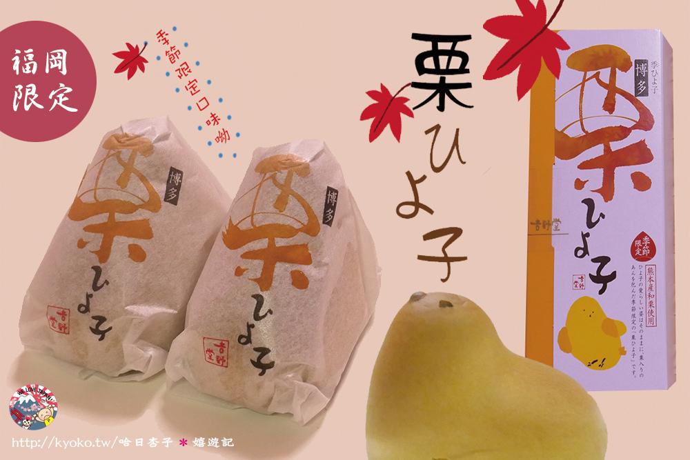 九州土產-4 | 栗子小雞饅頭・福岡限定