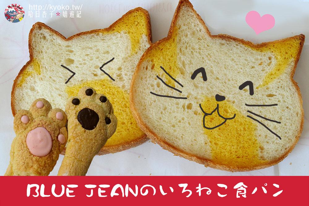 大阪梅田車站美食    BLUE JEAN的貓臉吐司・貓掌達克瓦茲    萌度大破表・貓奴必買