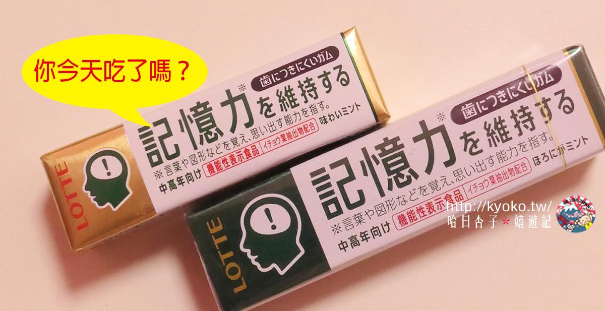 日本話題商品 | 記憶力維持口香糖・試吃記