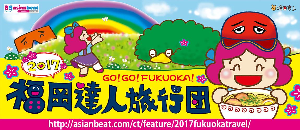 2017福岡達人旅行團♥歡迎點進來看喔^^